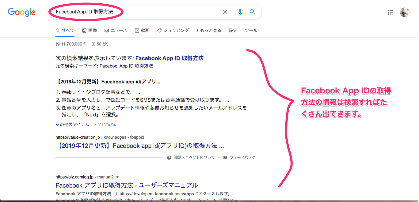 Facebook App ID取得方法はGoogle検索