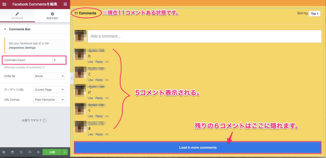 Comment Countを『5』にした時の表示画面