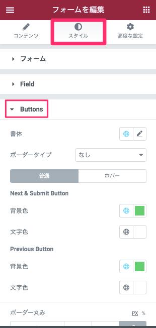 スタイルタブ・Buttons