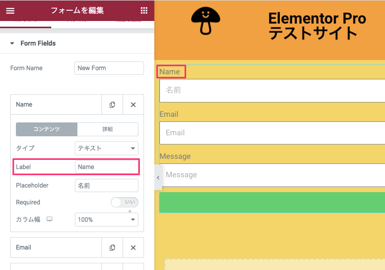 Label変更後の表示画面