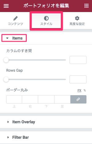 スタイルタブ・Items