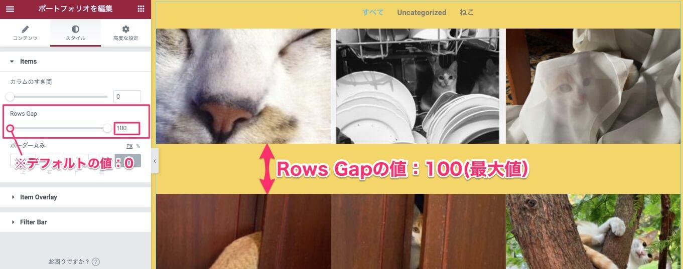 Rows Gapの説明