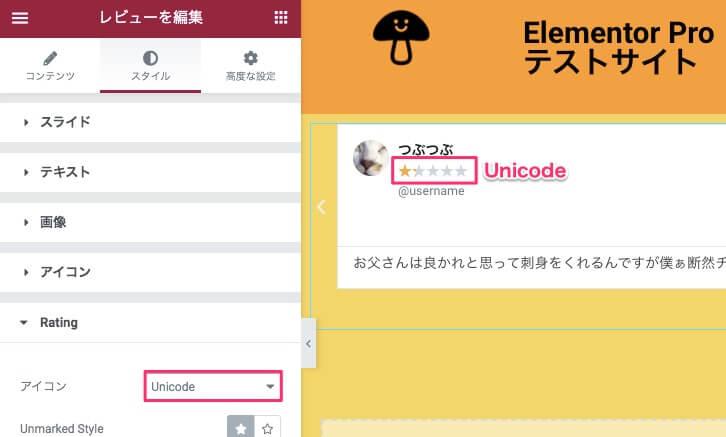 Ratingアイコン・Unicode
