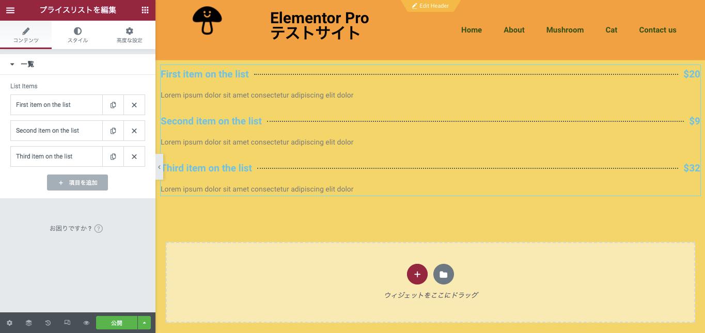ウィジェット挿入後の表示画面