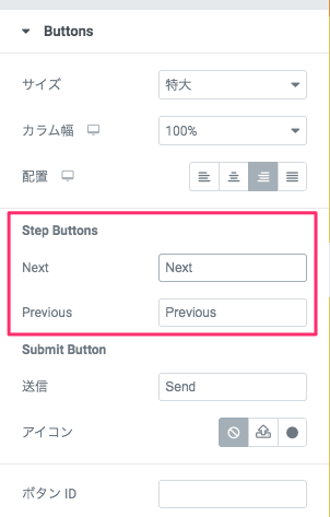 Step Buttonの説明