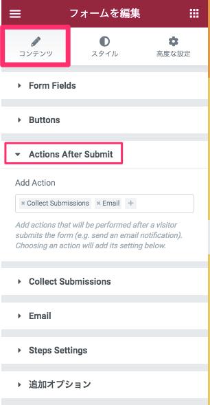 コンテンツタブ・Action After Submit