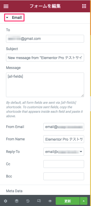 Add Actionで追加したEmailの編集