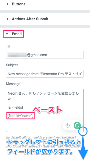 ショートコードをEmail/Messageにペーストしメッセージをレイアウトする