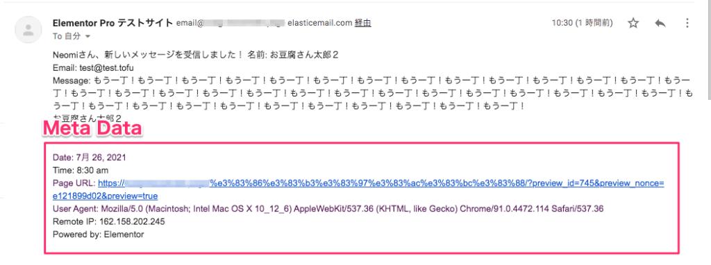 メールの実際のMeta Dataの表示