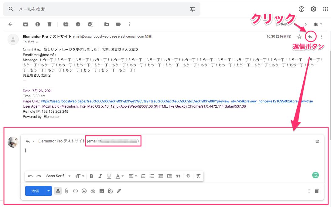 受信メールの返信ボタンを押して出てくる返信先