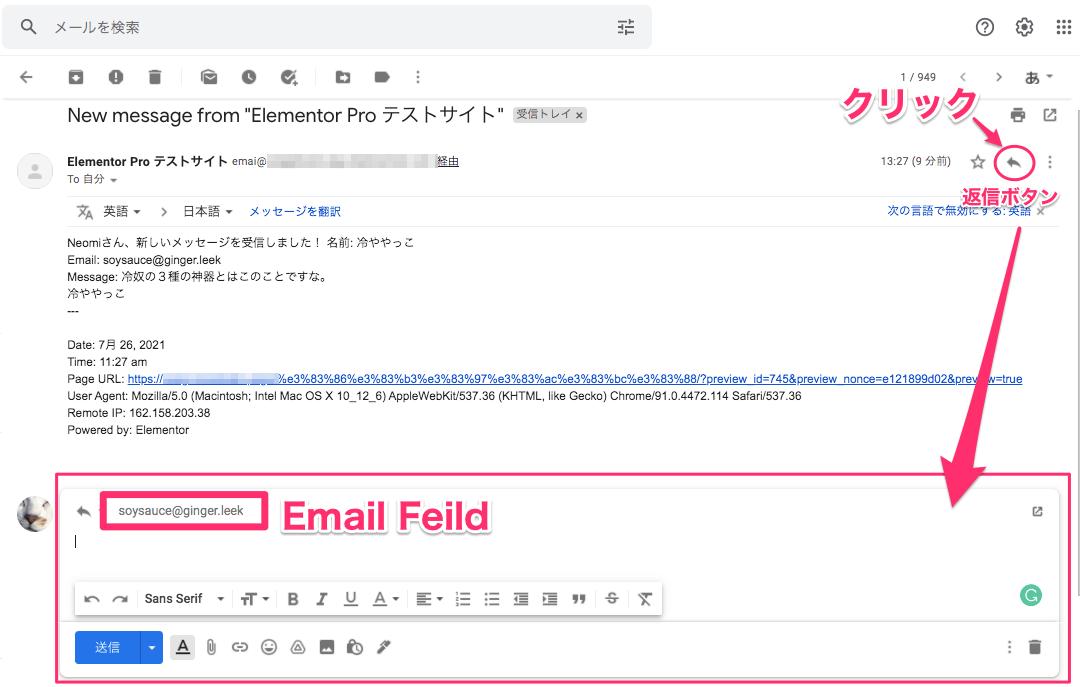 受信したメールの返信ボタンを押し表示された返信先