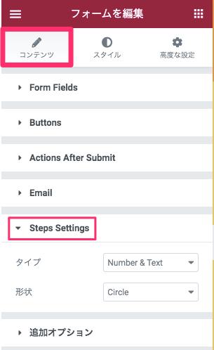 コンテンツタブ・Steps Settings