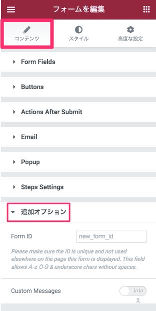 コンテンツタブ・追加オプション