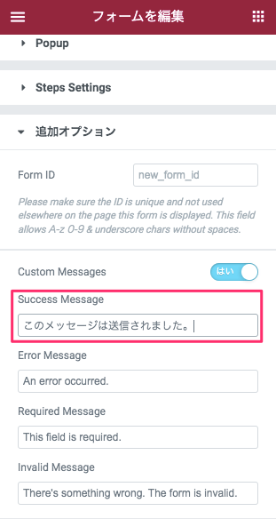 Success Messageの変更
