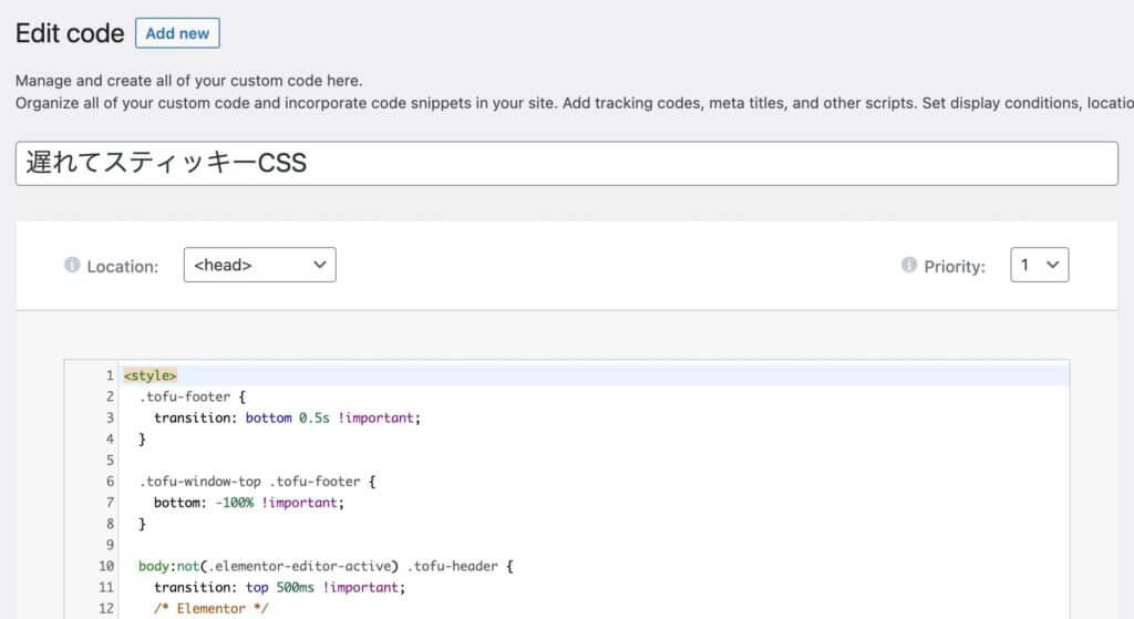 Elementor ProのCustom Codeの画面