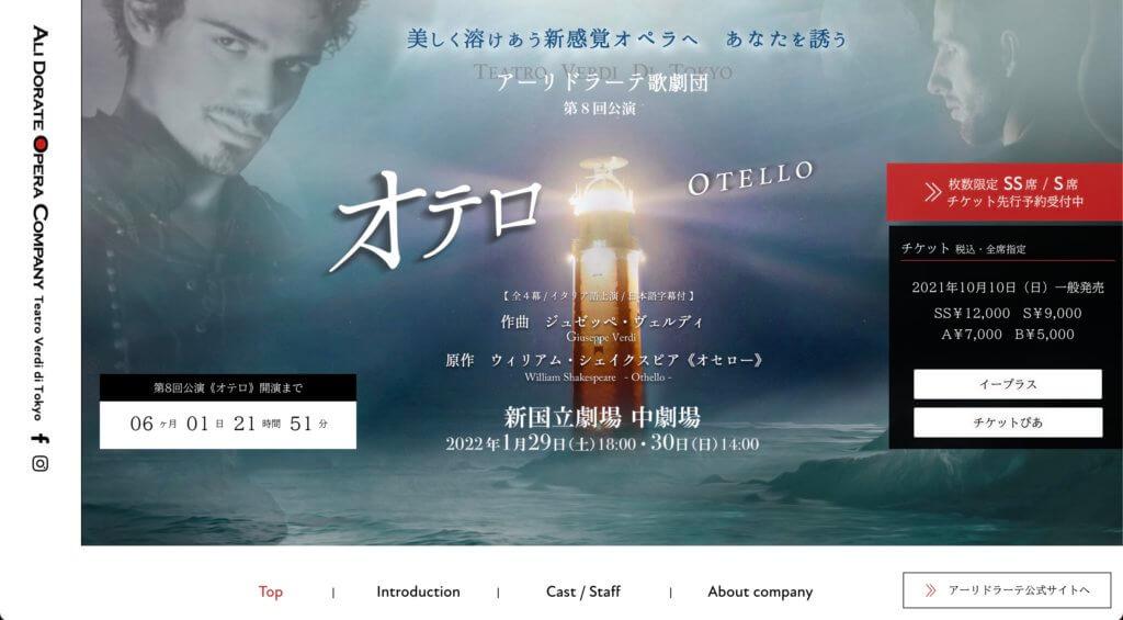 Elementorで作られたオペラのサイト
