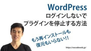 WordPressにログインしないでプラグインを停止する方法