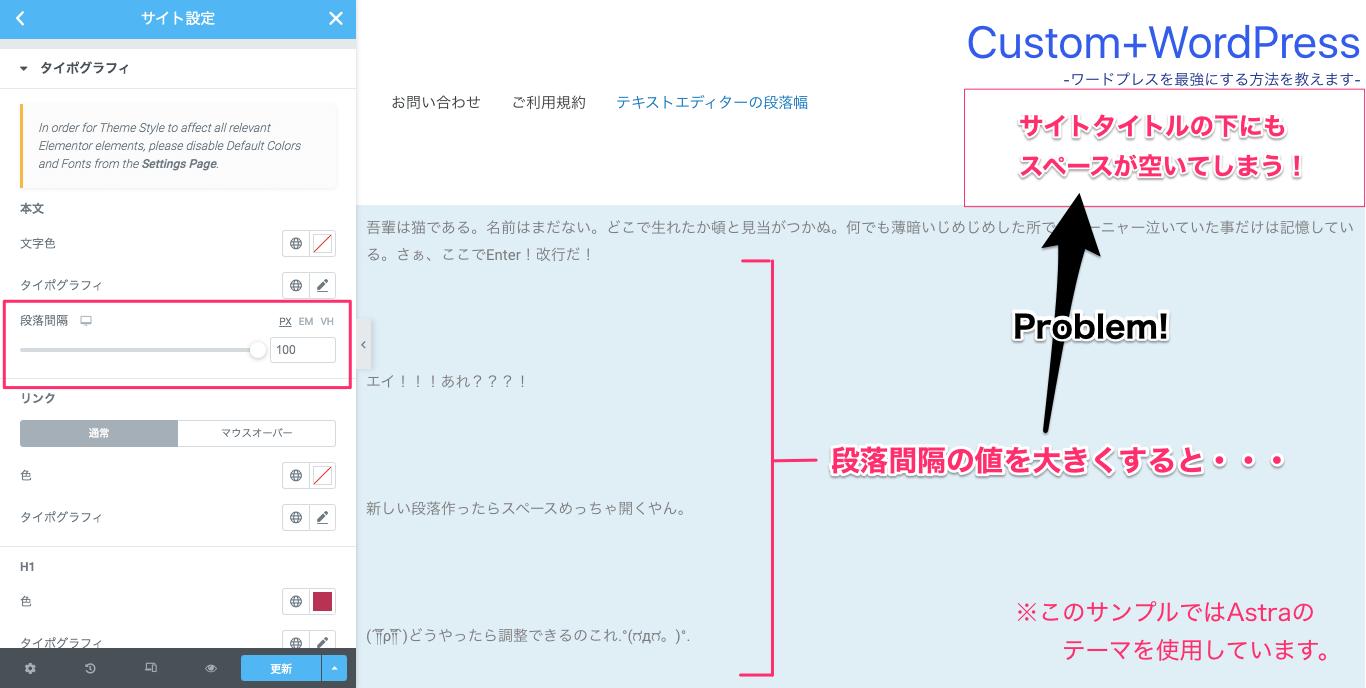 段落間隔の値を『100』(最大値)に設定した時の表示画面:ヘッダーのサイトタイトル・キャッチコピーの下にもスペースが開いてしまう。(テーマAstraの場合)