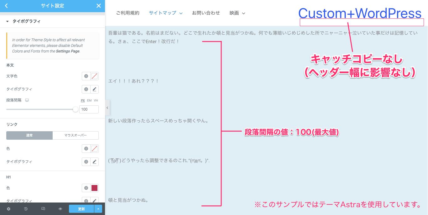 段落間隔の値は『100』(最大値)のままでキャッチコピーを非表示にした時の表示画面(テーマAstraを使用)