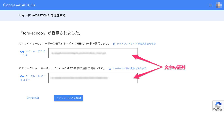 サイトキーとシークレットキーの表示画面