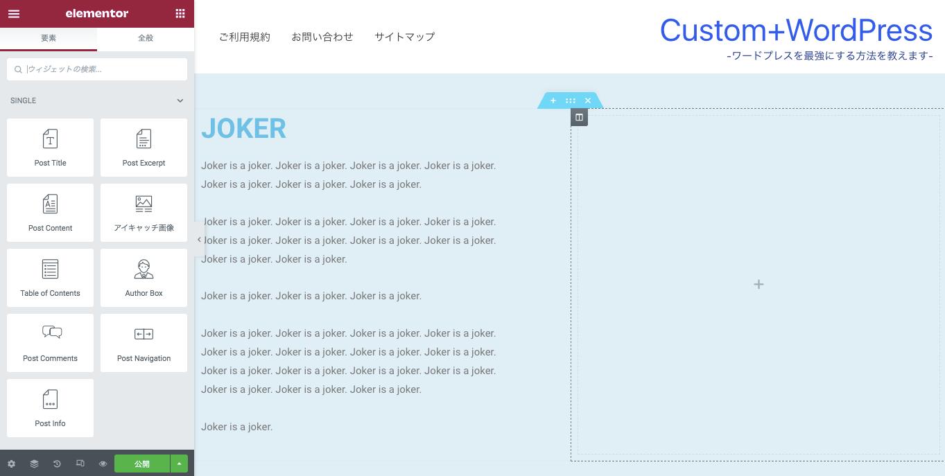 Preview SettingsでJOKERを選択した後の編集画面