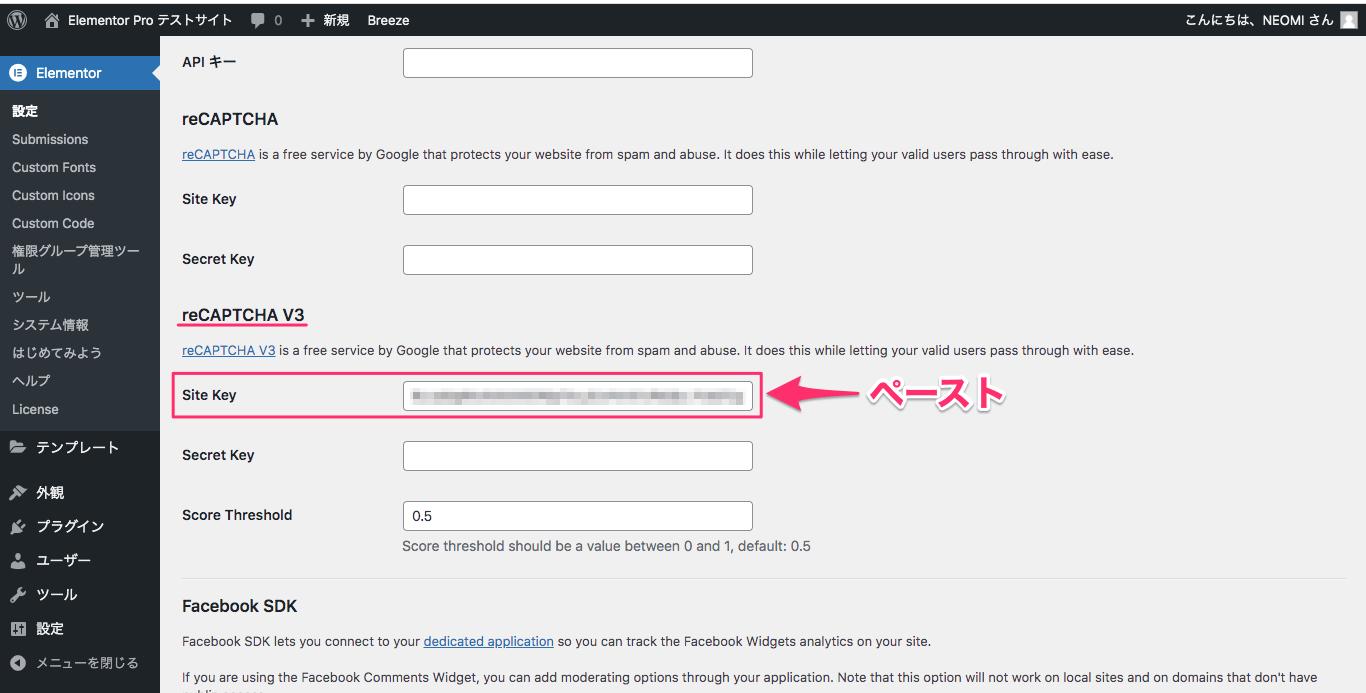 サイトキーをreCAPTCHA V3のSite Keyのフィールドにペースト