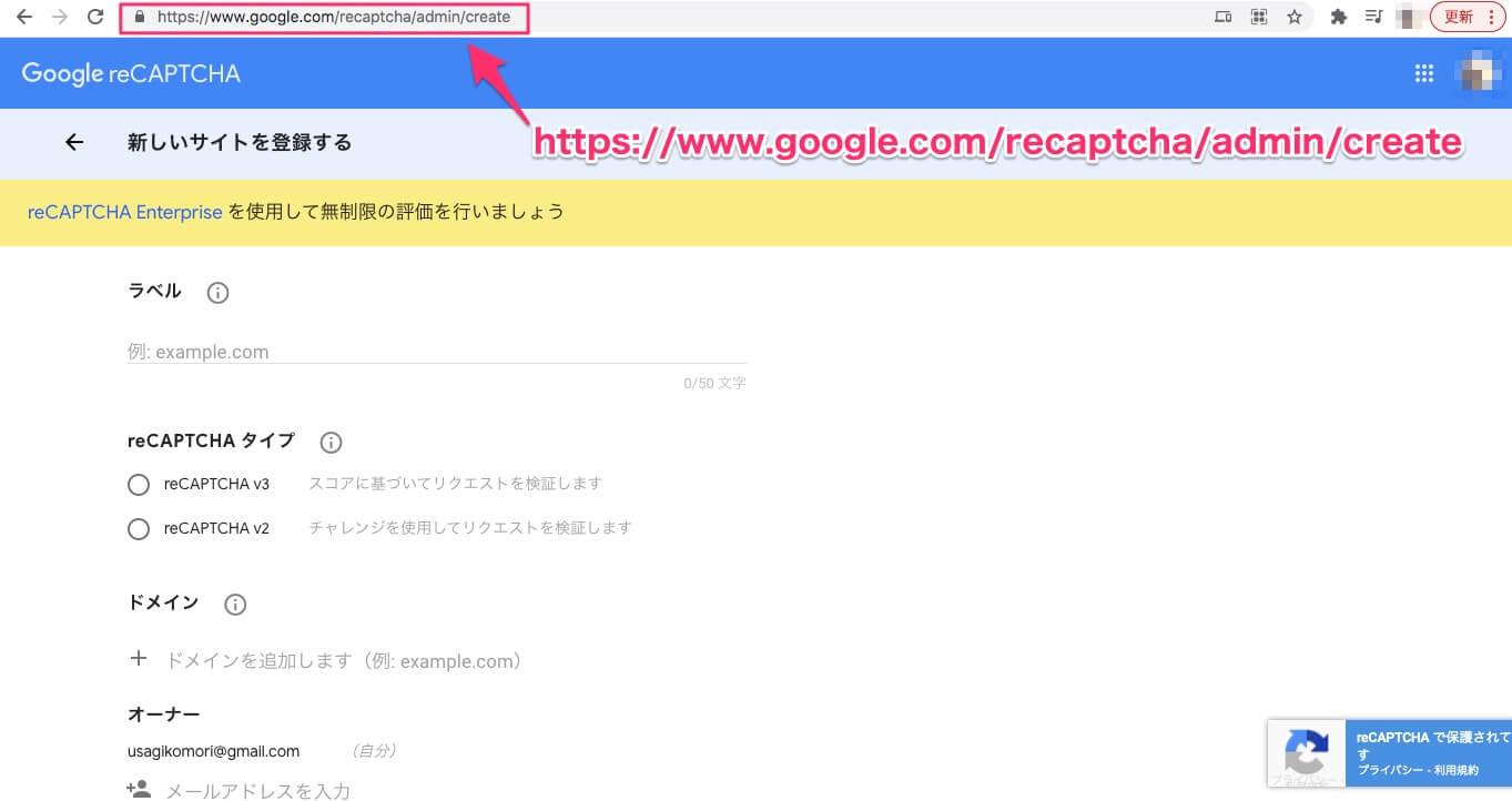 Google reCAPTCHAの設定画面