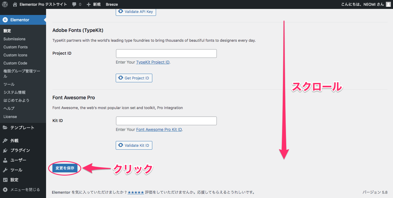 『変更を保存』をクリック