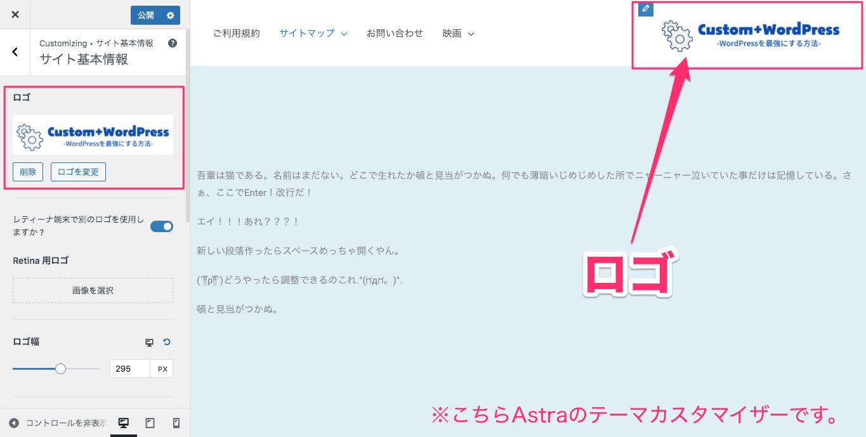 Astraのテーマカスタマイザーでヘッダーにロゴを挿入した時の表示画面(ロゴはテキストではなくAIなので段落間隔がヘッダーには影響しない)