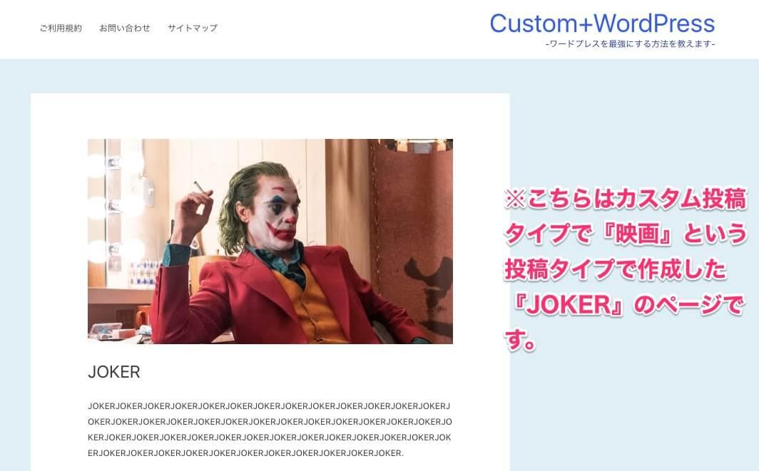 カスタム投稿タイプ『映画』で作成した『JOKER』のページ