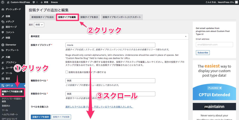 カスタム投稿タイプのカスタムフィールドを設定する前に必ず行わなければならないCPT UIの設定