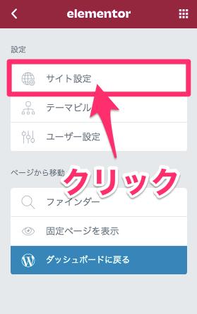 サイト設定を選択