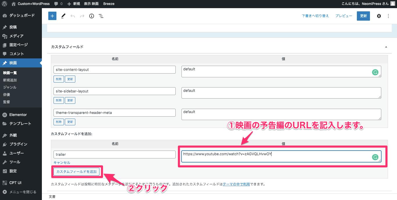 名前の右側のフィールドに予告編URLを記入・カスタムフィールドを追加をクリック