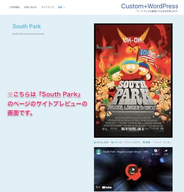 South Parkのページサイトプレビュー