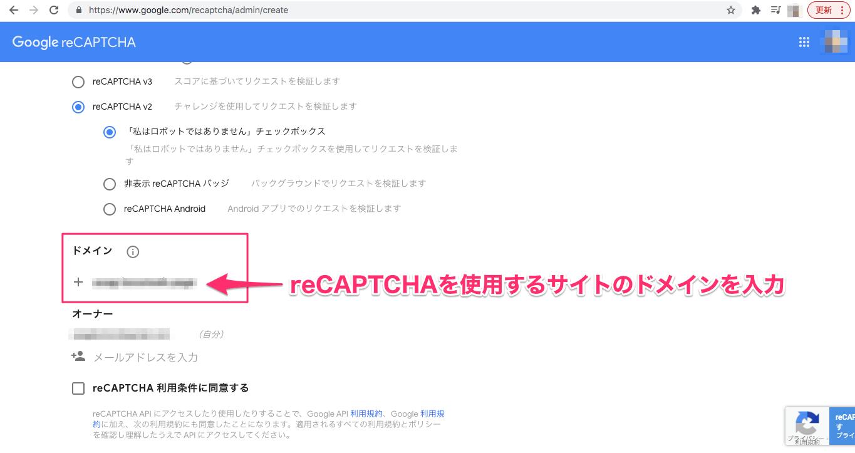 reCAPTCHAを使用するサイトのドメインの入力