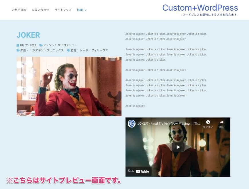 JOKERのサイトプレビュー画面