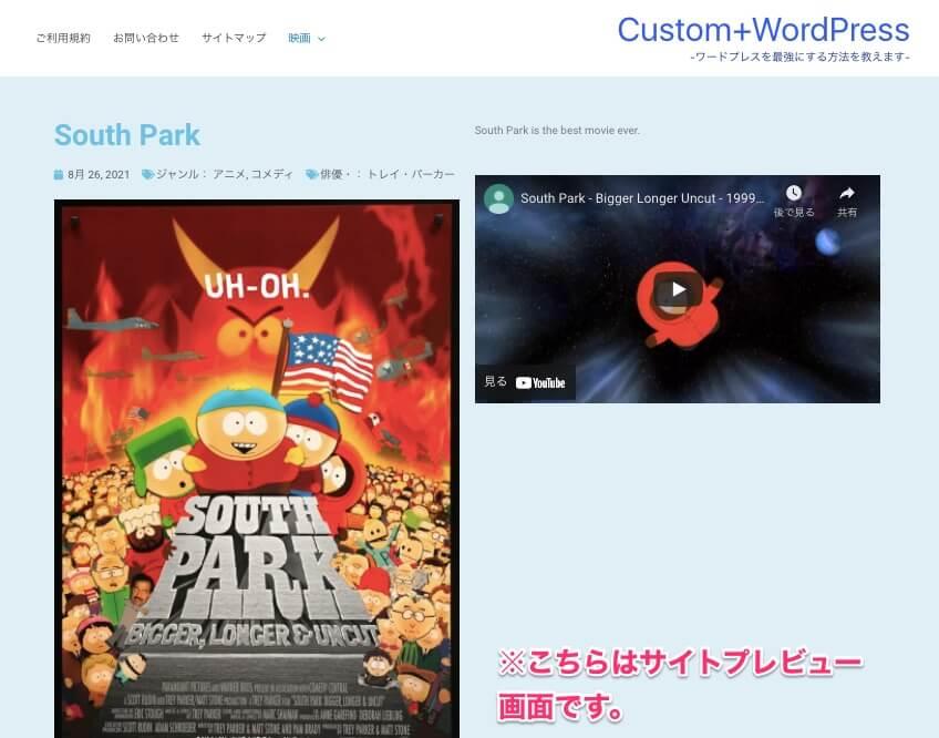 South Parkのサイトプレビュー画面
