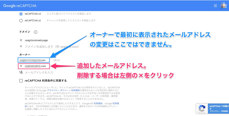 メールアドレスの追加・削除