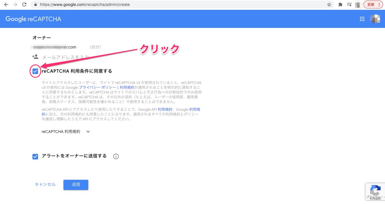 reCAPTCHA利用条件にチェック