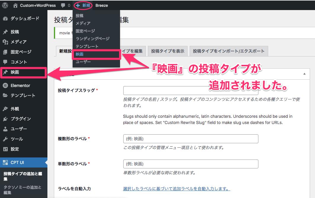 新規投稿タイプが追加され後のダッシュボードの画面