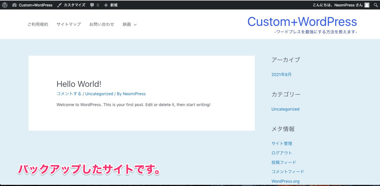 バックアップを取ったサイトのホームページ