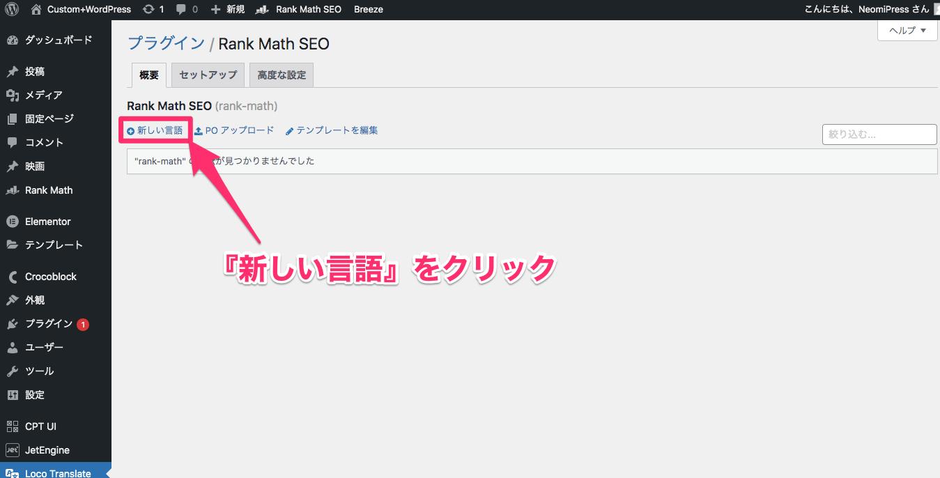 Loco TranslateでRank Math SEOの新しい言語を追加