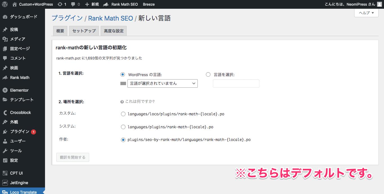 rank-matnの新しい言語の初期設定のデフォルト画面