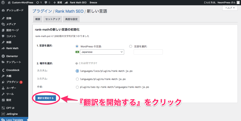 『翻訳を開始する』をクリック