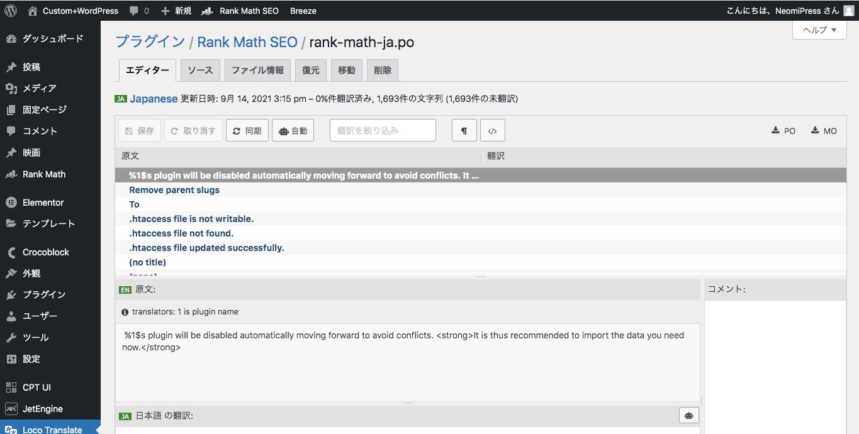 『翻訳を開始』をクリックした後の表示画面(Rank MathのLoco Transkate』による編集画面)
