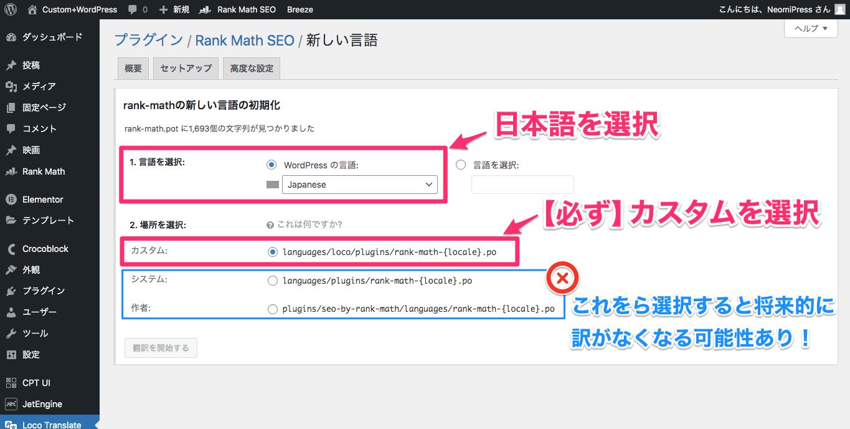 言語の初期化画面・言語の選択:日本語/場所を選択:カスタム