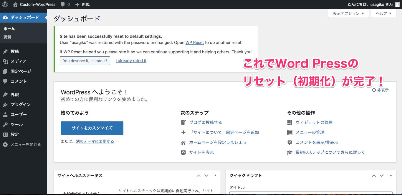 Site Resetが完了し、ダッシュボードの画面に切り替わった時の表示画面