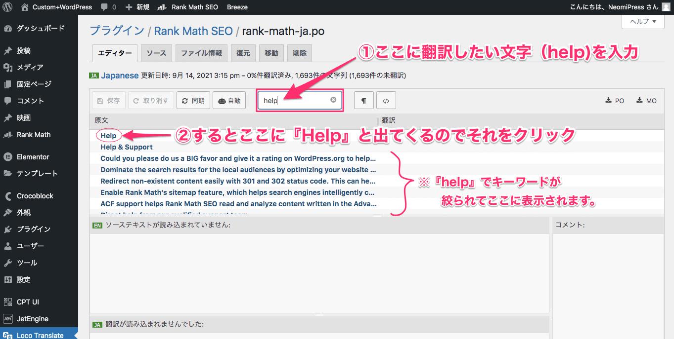 Loco Translateの使用実例・『Help』を『ヘルプ』に変換する方法 1:プレイスフィールドに翻訳したい文字を入力(help) 2:翻訳可能箇所リストの『Help』を選択