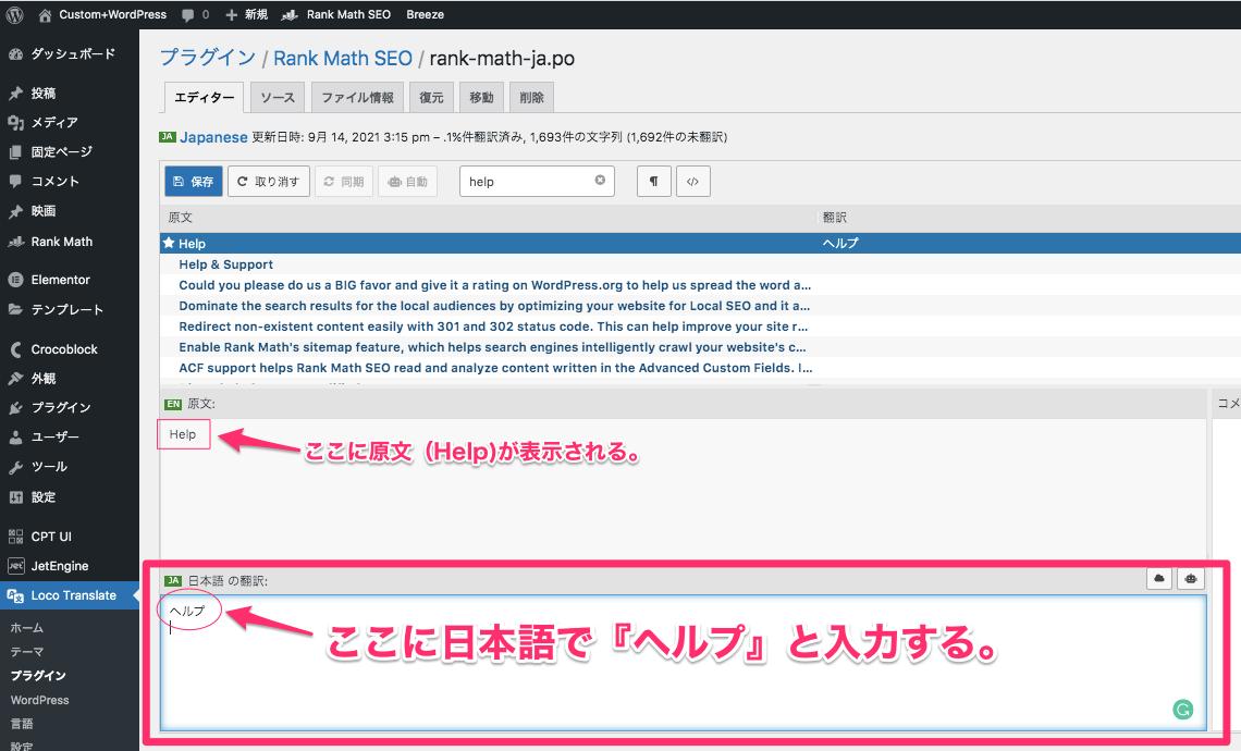 『日本語の翻訳』のフィールドに『ヘルプ』と入力