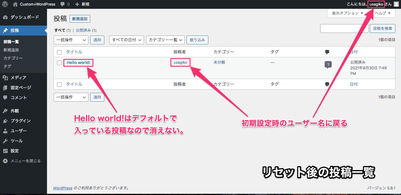 サイト初期化後の投稿一覧画面・デフォルトの投稿が表示されユーザー名も初期化されている